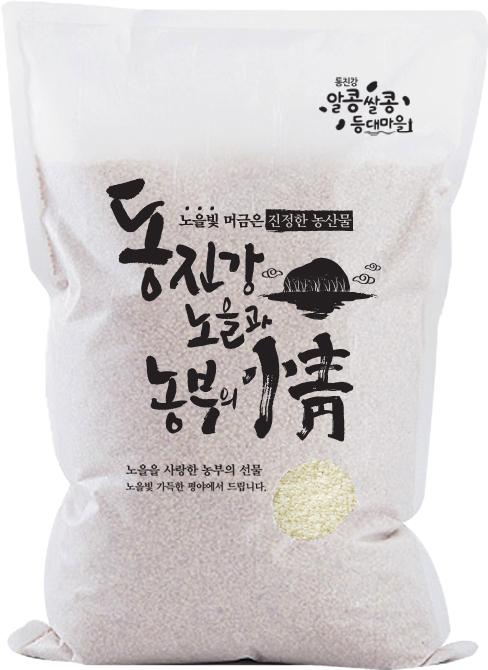 신동진 10kg-동진강 노을과 농부의 정